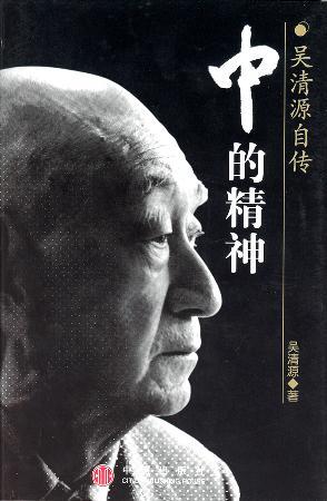 吴清源自传《中的精神》