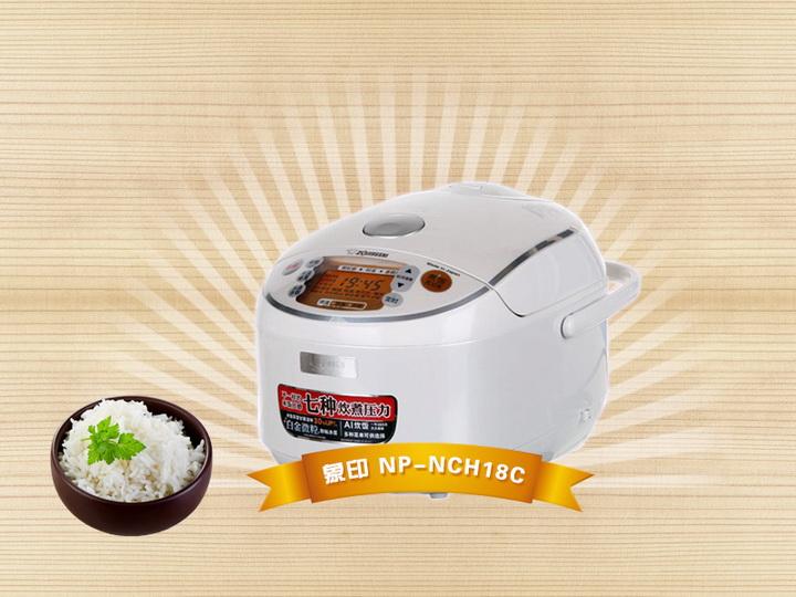 象印 NP-NCH18C 7段IH压力电饭煲