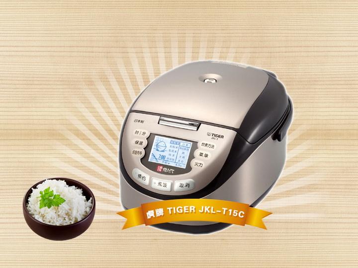 虎牌 TIGER JKL-T15C 土锅IH电饭煲
