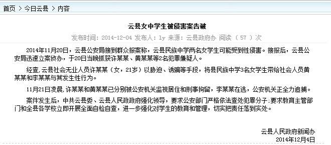 媒体报道后,云县县政府发表声明,表示案件告破