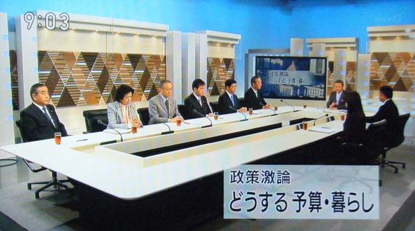 """日本公共电视台NHK的""""周日讨论""""节目"""