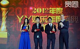 YY娱乐年度盛典颁发众多奖项