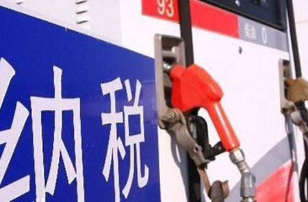 一降油价就增税让人疑窦丛生