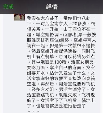 网友爆料现场细节截图