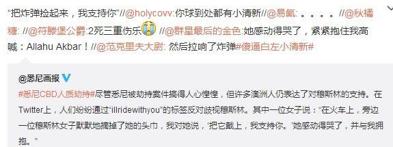 一些中国网友对反歧视的嘲讽