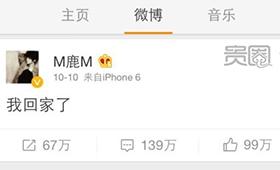 鹿晗在微博上宣布解约