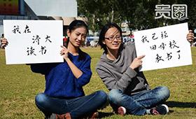 唐磊回母校与师妹卖萌互动为母校庆生