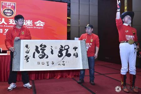 """中国首个官方球迷协会""""龙之队球迷会""""正式成立"""