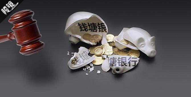 """银监会发布公告,取缔擅自设立的""""钱塘银行(筹)"""""""