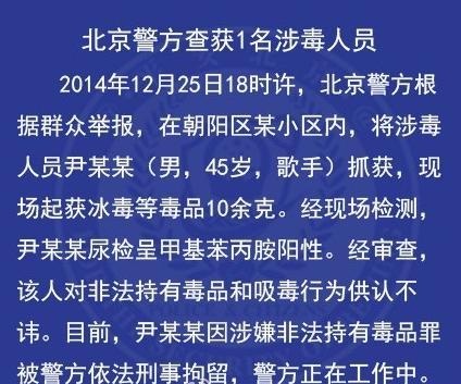 警方对尹相杰因涉嫌非法持有毒品罪被刑拘的通报