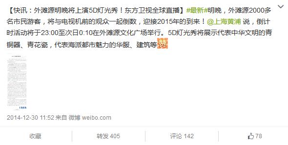 上海市政府新闻办公室官方微博通报了灯光秀地点易址,但转发和评论寥寥