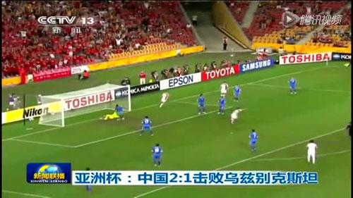 《新闻联播》播报国足亚洲杯新闻