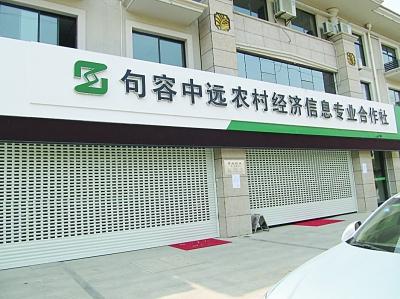 2013年,镇江句容破获的假银行案例中,该银行也叫农村经济信息专业合作社