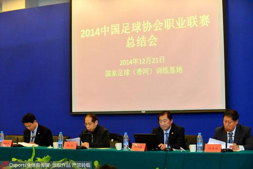 张剑(左二)等足协领导出席2014年职业联赛总结会