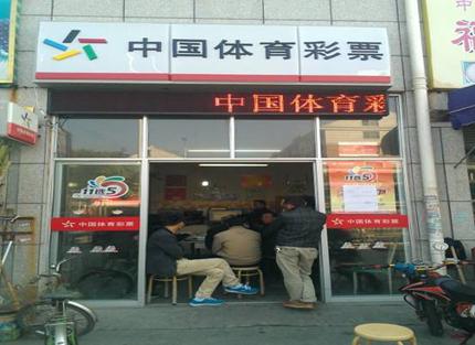 体育彩票每销售一注,数据都会即时传输到北京