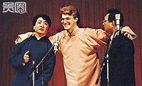 大山是第一位正式拜师的洋相声演员