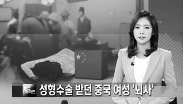 韩国媒体播报中国大妈整容事故