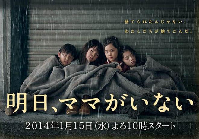 去年,日本电视剧《明天,妈妈不在》聚焦了儿童福利院的问题,引发巨大社会反响