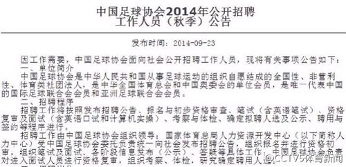 中国足协2014年公开招聘工作人员公告