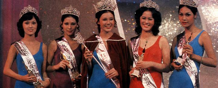 1973年第一届港姐选美,赵雅芝最后只屈居第四。