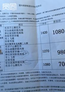 在大巴上,导游发给游客的价目表