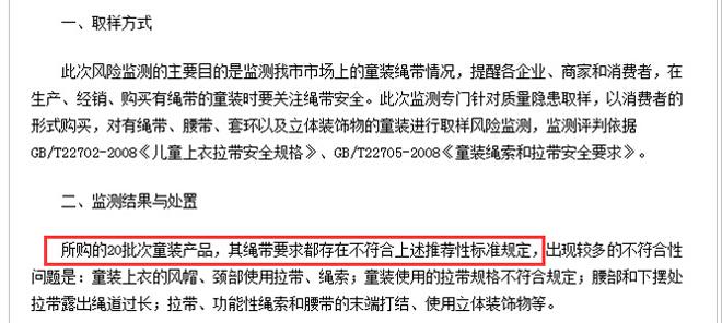 武汉市质监局发布的安全风险预警截图