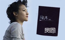 在医生指引下,范晓萱通过写日记发泄情绪