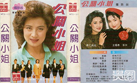 张咪的《公关小姐》在当年销量很高