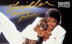 杰克逊《Thriller》专辑销量无人打破
