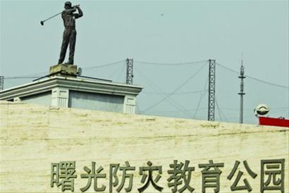 北京的防灾教育公园变成了高尔夫球场
