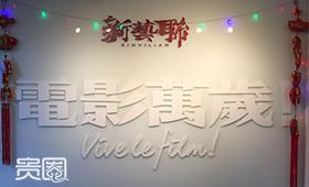 """""""电影万岁""""被高挂在新艺联的公司门口"""