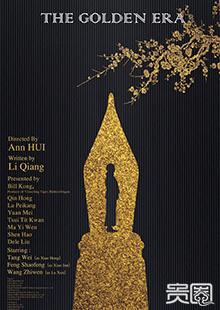 《黄金时代》国际版海报