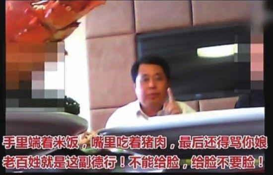 2013年河北承德某镇党委书记豪华宴请、辱骂群众被曝光