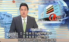 第一幕:亚视新闻报道称王维基将接手亚视