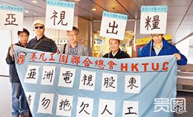 员工组织游行,抗议亚视拖欠工资