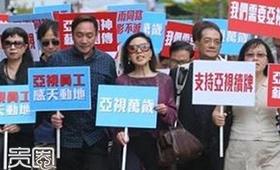 叶家宝希望通过集会示威,阻止亚视被停牌