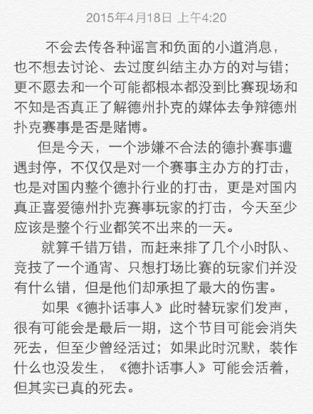 刘晨在网上发布的对于德州扑克误解的长微博