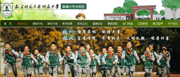 南师附中新城小学北校区网站