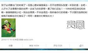 陈坤微博中对老东家表示感激