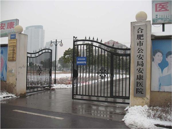 安康医院一般以省份或省会命名,是公安部规定的强制医疗场所