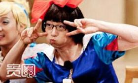 国民MC刘在石在节目中穿女装扮白雪公主