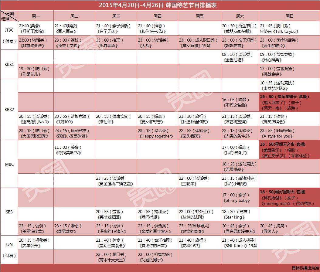 2015年4月20日-4月26日韩国综艺节目排播表(点击查看大图)