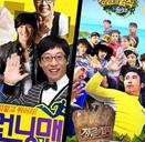 韩国综艺节目实地调查--现状篇