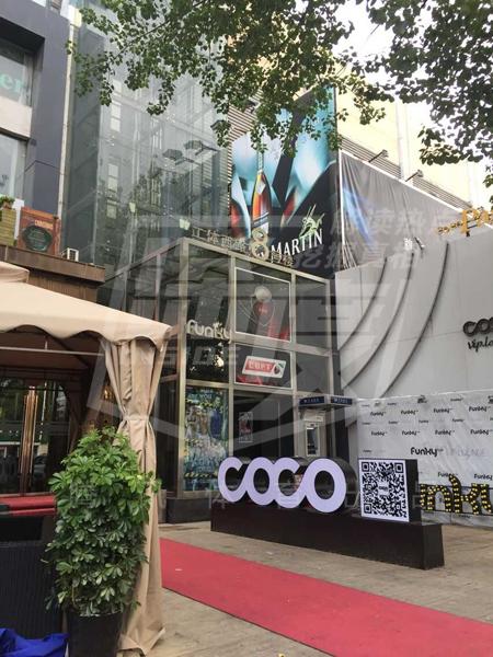 工体西路Coco Banana酒吧