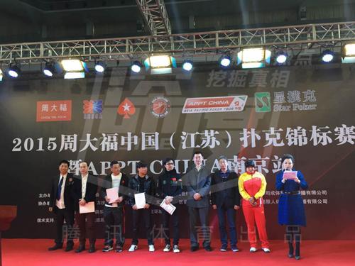 一众明星参加的APPT南京赛为何会被查?