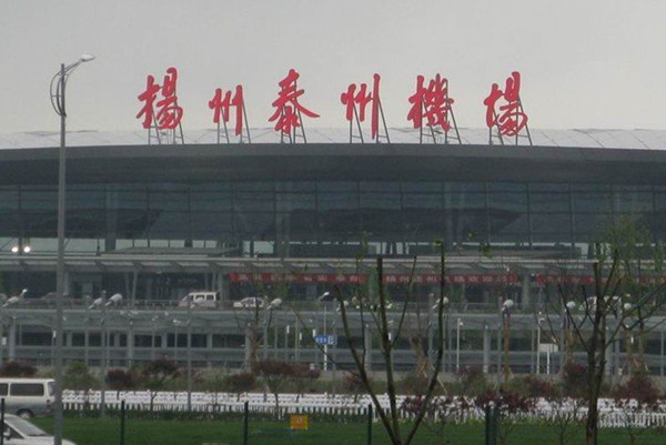 扬州、泰州市政府曾通知,鼓励鼓励机关工作人员出行乘飞机
