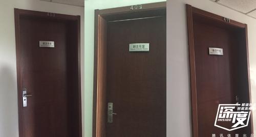 记者走访发现几个副主任办公室都是紧锁的