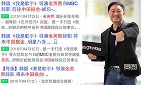 韩国《我是歌手》导演金英熙将来中国发展