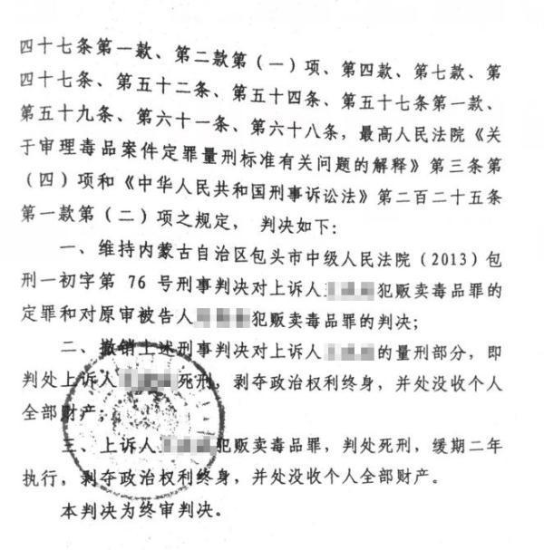王刚的二审判决书