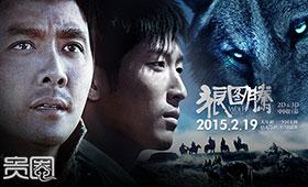 《狼图腾》在春节档上演票房逆袭神话
